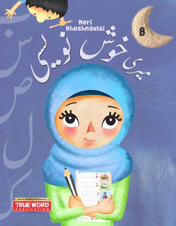 Meri Khushnawisi Part B