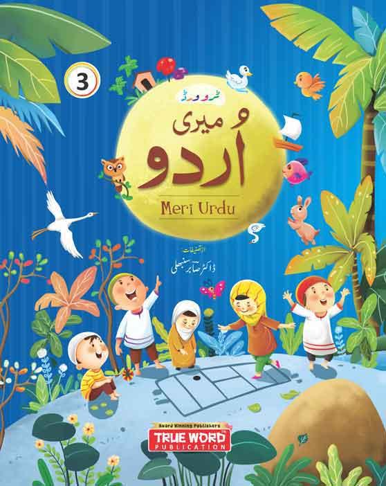 Meri Urdu Part 3