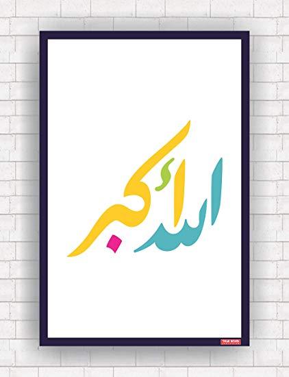 Allahu Akbar -101 Wall Frame